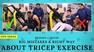 Big Mistakes & Right Way |Episode-4 Tricep Series| About Tricep Exercise