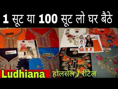 Fancy Punjabi suit l New concept l ludhiana wholesale market