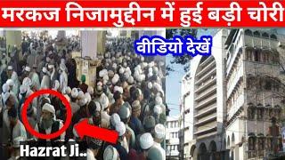जब मरकज़ निजामुद्दीन में हुई चोरी | अजीब वाकिया | Hazrat Ji Maulana Saad Sb Markaz Nizamuddin Delhi