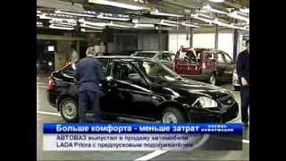 АВТОВАЗ начал серийное производство LADA Priora с предпусковым подогревателем(, 2014-01-15T11:39:36.000Z)