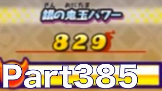 【妖怪ウォッチ2実況#385】鬼玉800P超えでトロフィー獲得!4人で妖怪ウォ…