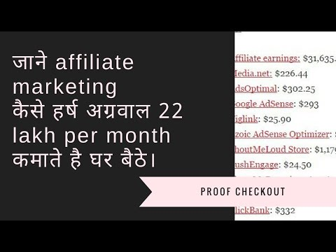 Affiliate Marketing : Make 22 Lakh Per Month Online like Harsh | The Secret of Affiliate Marketing
