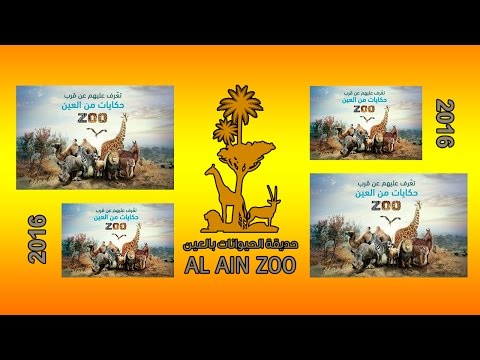 UAE, Al Ain, Zoo ` 2016