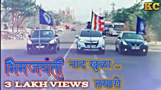 Bhimjayanti Song 128 I BhimJayanti Rada I New Jay Bhim Mashup I भिमजयंती तयारी .. नाद खुळा DJ Karan