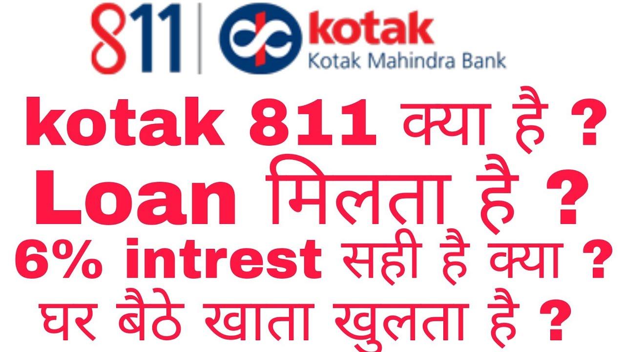 Kotak 811 Kotak Mahindra Bank Kotak Bank Se Loan Bhi Milta Ha Kya Youtube