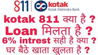 Video Kotak 811 | Kotak Mahindra Bank | Kotak Bank Se Loan Bhi Milta Ha Kya | download MP3, 3GP, MP4, WEBM, AVI, FLV Oktober 2018