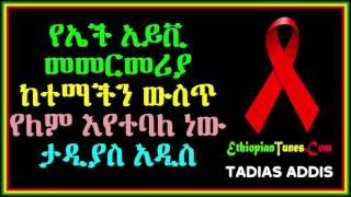 Tadias Addis