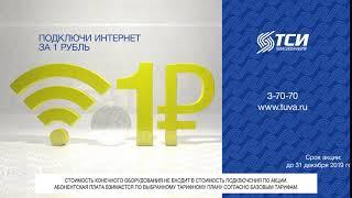 акция «Подключи Интернет за 1 рубль»