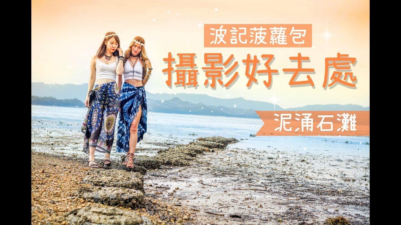 【香港攝影好去處#2 の泥涌石灘☻】Instagram打卡呃like四 大影相位 ...