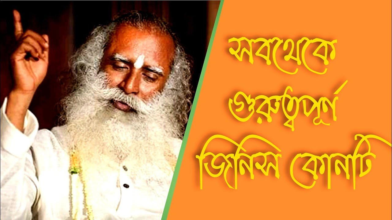 এই একটি জিনিস নিজের জন্য করতেই হবে ,এটা তোমাদের অধিকার//Sadhguru Bangla Volunteere