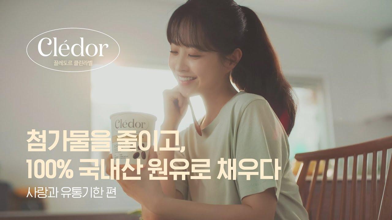 끌레도르 클린라벨X박보영│사랑과 유통기한 Full