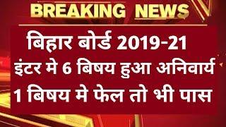bihar board latest news 2019|bihar board compartment result 2019 kab aayega|scrutiny result 2019