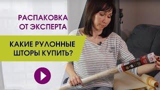 видео Купить жалюзи и рулонные шторы в Сочи