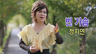 가수 정지연 - 빈 가슴 (KBS 드라마 서울뚝배기 주…