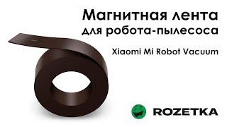 обзор Магнитная лента для робота-пылесоса Xiaomi Mi Robot Vacuum (SKV4001CN) из Rozetka