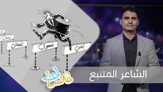 الشاعر المتنبع | عاكس خط - الحلقة 26  | تقديم محمد الربع | يمن شباب