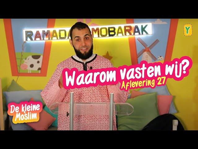 De kleine Moslim aflevering 27 | Waarom vasten wij eigenlijk?