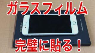 【完璧!ガラスフィルムの貼り方】ズレない/ホコリ/気泡が入らない!Apple iPhone使用 thumbnail