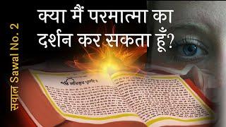सवाल - How Cąn I Meet God ? क्या मैं परमात्मा का दर्शन कर सकता हूँ ?