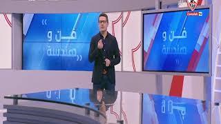 فن وهندسة - حلقة الأثنين مع (أحمد عفيفي) 28/12/2020 - الحلقة كاملة