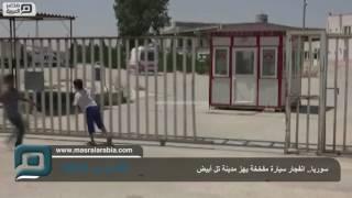 مصر العربية | سوريا.. انفجار سيارة مفخخة يهز مدينة تل أبيض