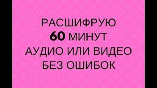 Перевод аудио и видео в текст. Сделаю за 500 рублей!