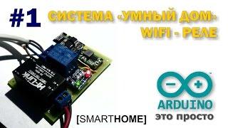 Система ''Розумний Будинок'' #1. WIFI-реле для управління освітленням