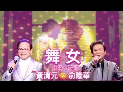 《舞女》MTV:  黃清元(國語) 🆚 俞隆華 (台語)