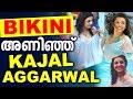 Kajal Agarwal's bikini while filming a song for Kavalai Vendam