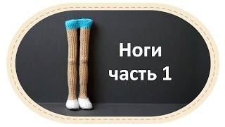Каркасная кукла крючком, часть 1 (Ноги,  часть 1). DIY Crochet doll, part 1 (legs, part 1).