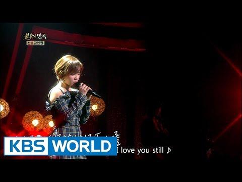 Lim Jeonghee - I Love You, I Love You   임정희 - 사랑해사랑해 [Immortal Songs 2 / 2017.03.18]
