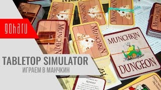 Tabletop simulator Манчкин с GoHa.Ru