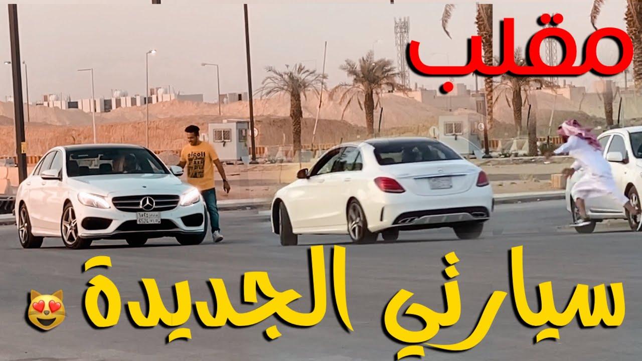 مقلب سيارتي الجديدة  في ابو صالح 😻😂