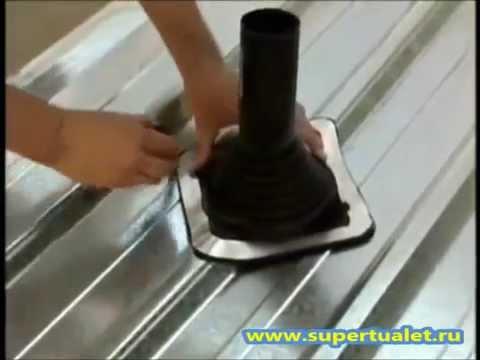 видео: Монтаж уплотнителя для вентиляционной трубы