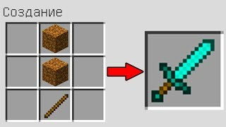 ONLY NOOB CAN CRAFT SWORD FROM DIRT BY SECRET RECIPE  IN MINECRAFT ! MINECRAFT CARTOONS
