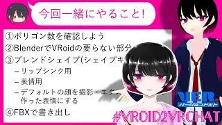 【#VRoid2VRChat】一切モデリングせずにVRChatでオリジナルアバターを使う講座②【blender編】