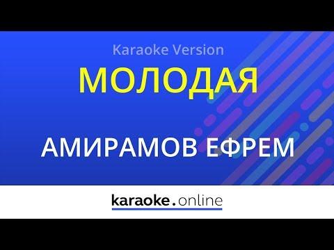 Молодая - Ефрем Амирамов (Karaoke Version)