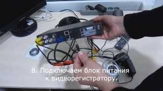 Подключение систем видеонаблюдения инструкция(Системы видеонаблюдения http://www.forter.com.ua/komplekty-video/ Подключение систем видеонаблюдения инструкция Наши конта..., 2014-12-25T14:58:23.000Z)