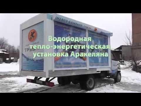 Водородная тепло энергетическая установка Аракеляна