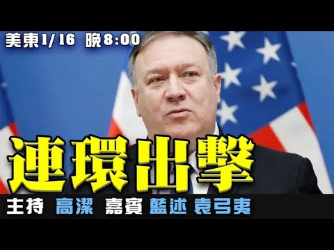 美国务院官方声明意义何在? 嘉宾:蓝述 袁弓夷 主持:高洁【希望之声TV】(2021/01/16)