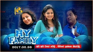 My Family | Gamini Hettiarachchi with Nimanthi Porage - 26th February 2017