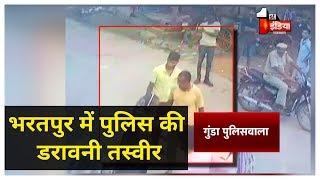 Bharatpur में पुलिस की डरावनी तस्वीर, ASI ने सरेआम बुज़ुर्ग व्यक्ति को मारा थप्पड़