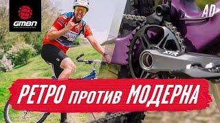 GMBN по-русски. XTR, Ретро против Модерна