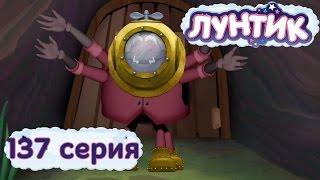 Лунтик и его друзья - 137 серия. Водолаз