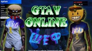 GTA5 Online ► Шеф / Live Stream PS4 / Стрим