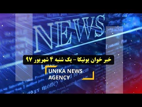 یونیکا - اخبار کوتاه روز ایران و جهان – یک شنبه ۴ شهریور ۱۳۹۷