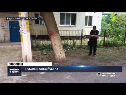 Новости 7 канал Одесса: В Одесі двоє хуліганів побили поліцейських