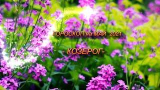 КОЗЕРОГ - Гороскоп на Май 2021