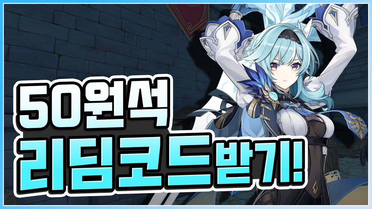 【원신】 SEAGM 50원석 리딤코드 받는 방법! (6/11~)