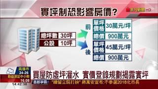 【非凡新聞】實價登錄 規劃揭露實坪